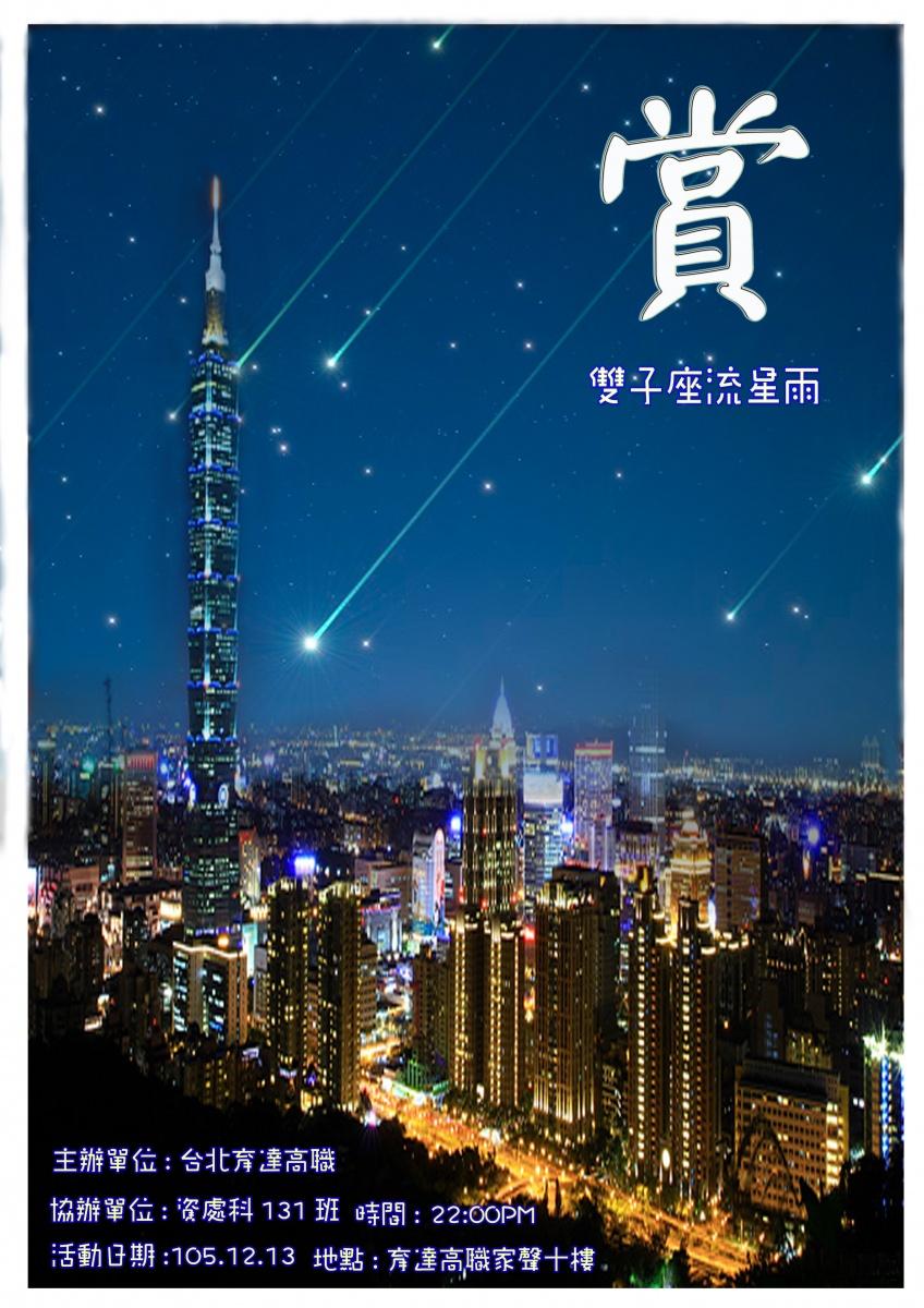觀星宣傳-13134陳胤旻