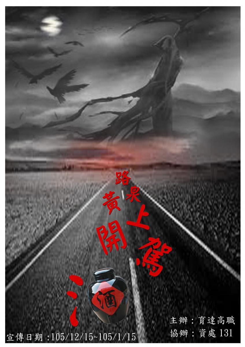 交通安全-13132陳及信