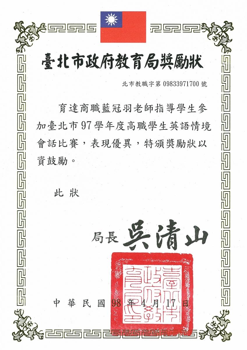 台北市情境英文比賽
