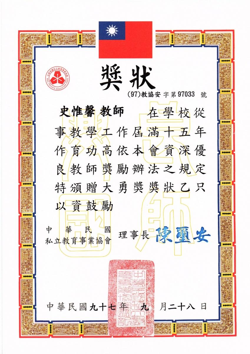 大勇獎(96)