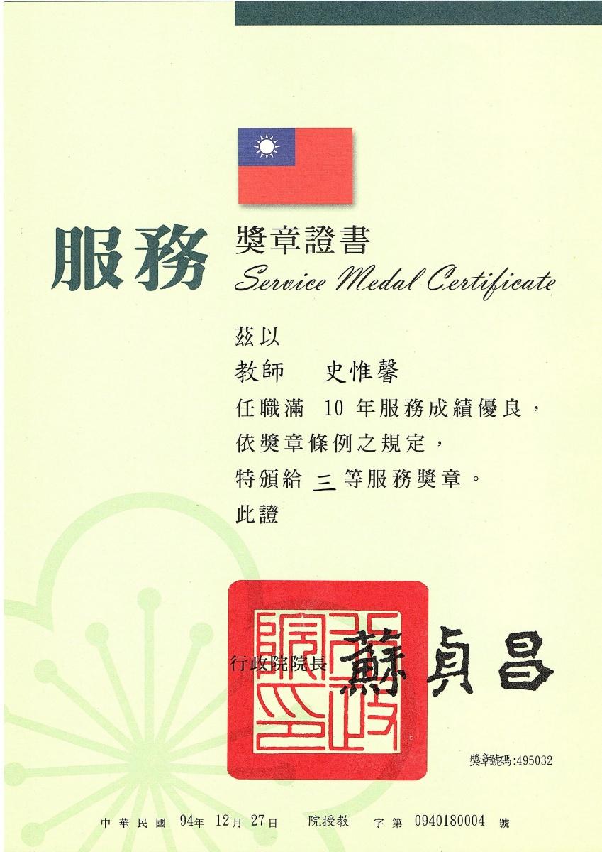 服務獎章(94)