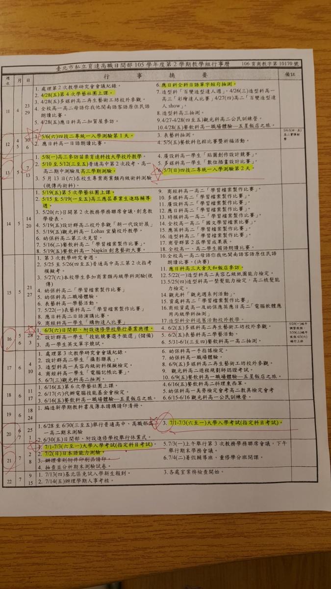 班級公佈欄