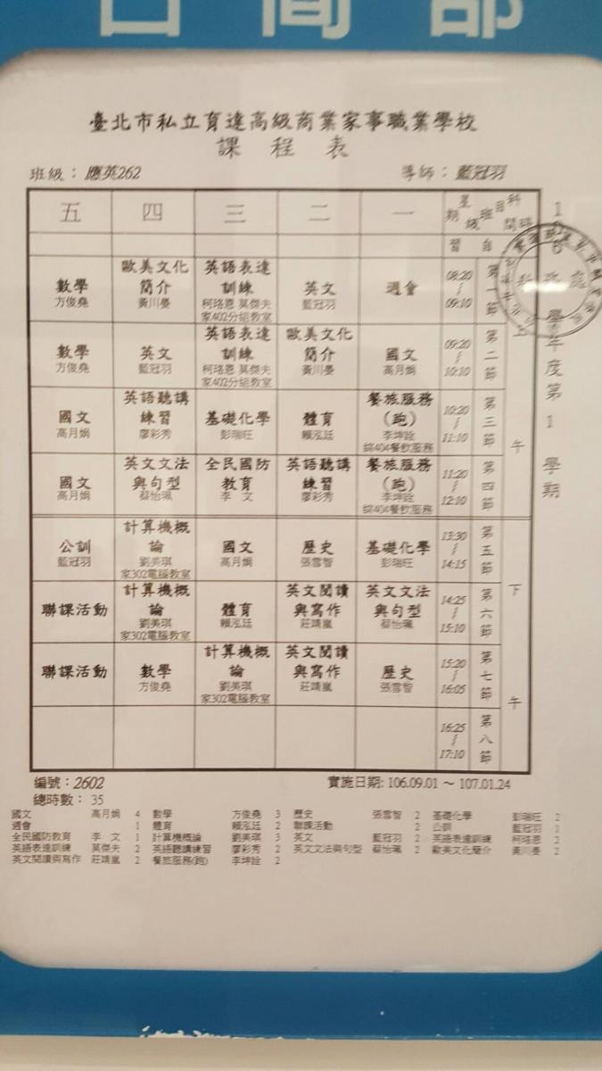 1061班級課表