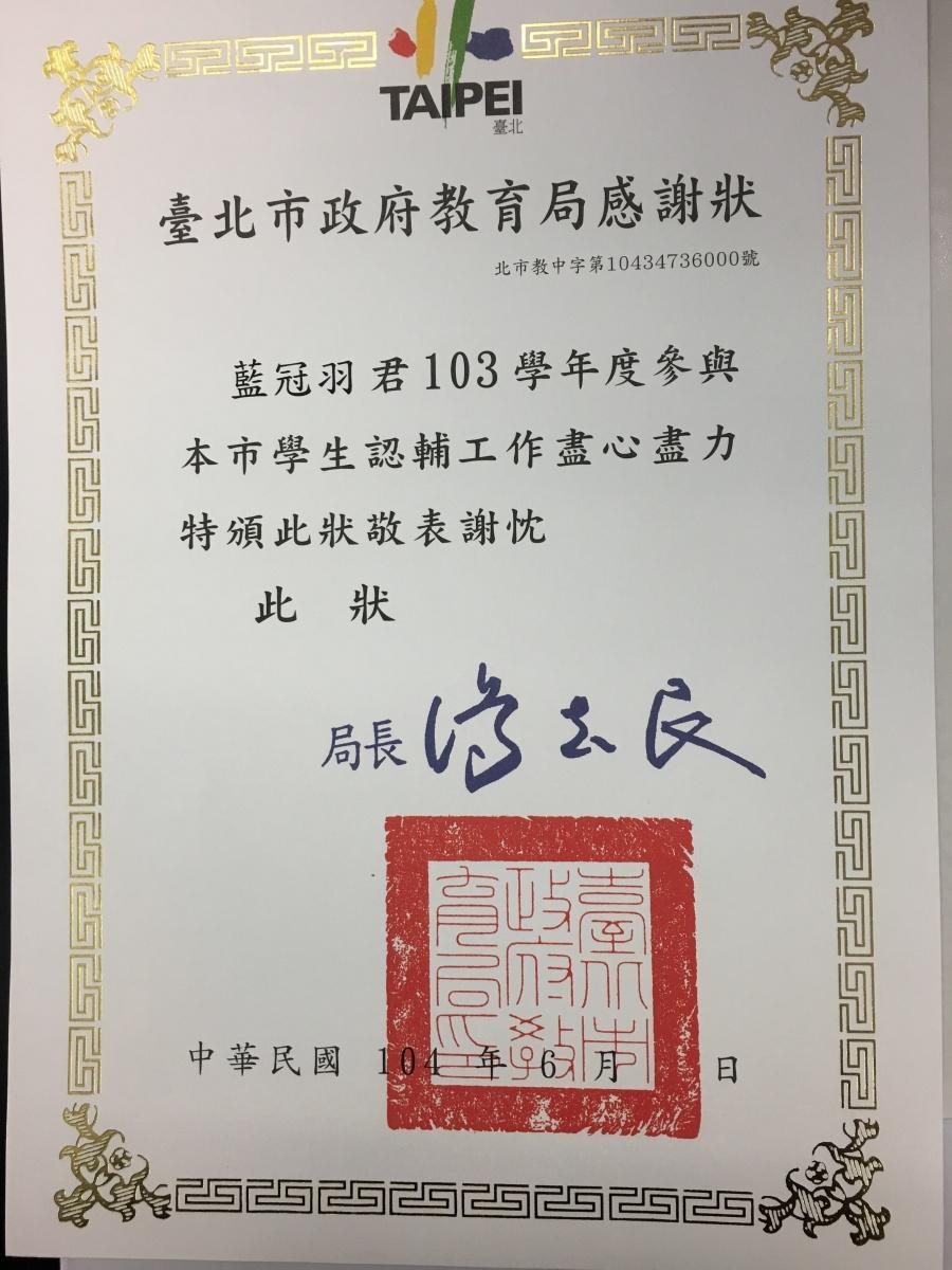 103認輔證明感謝狀