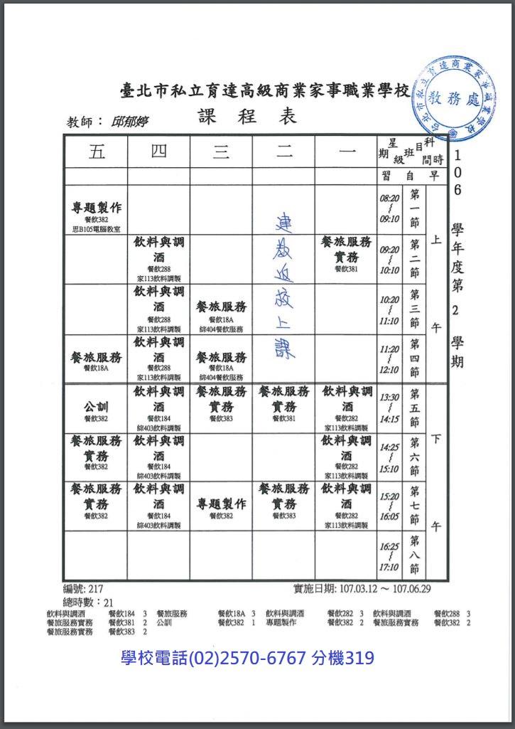 導師課表(含辦公室電話)