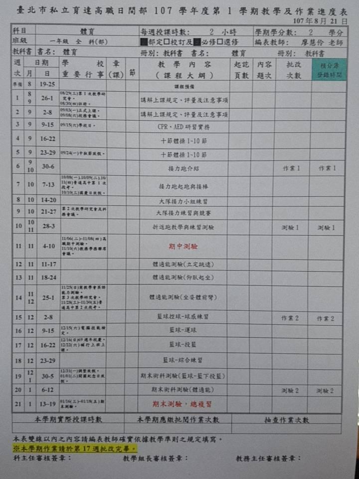 107-1高一教學進度表
