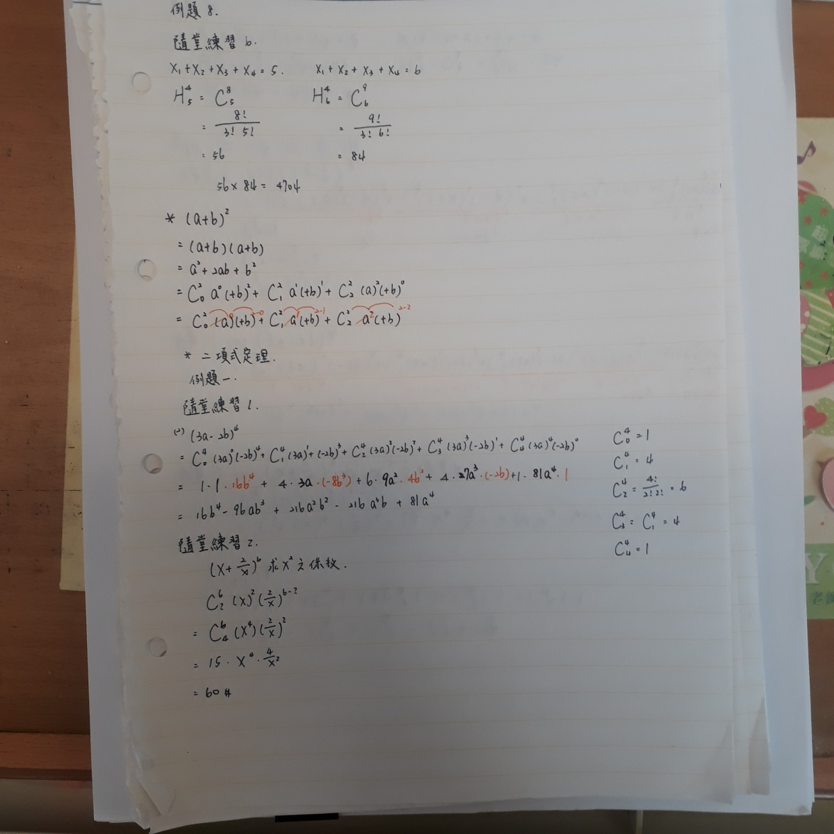 10701學生上課筆記-1