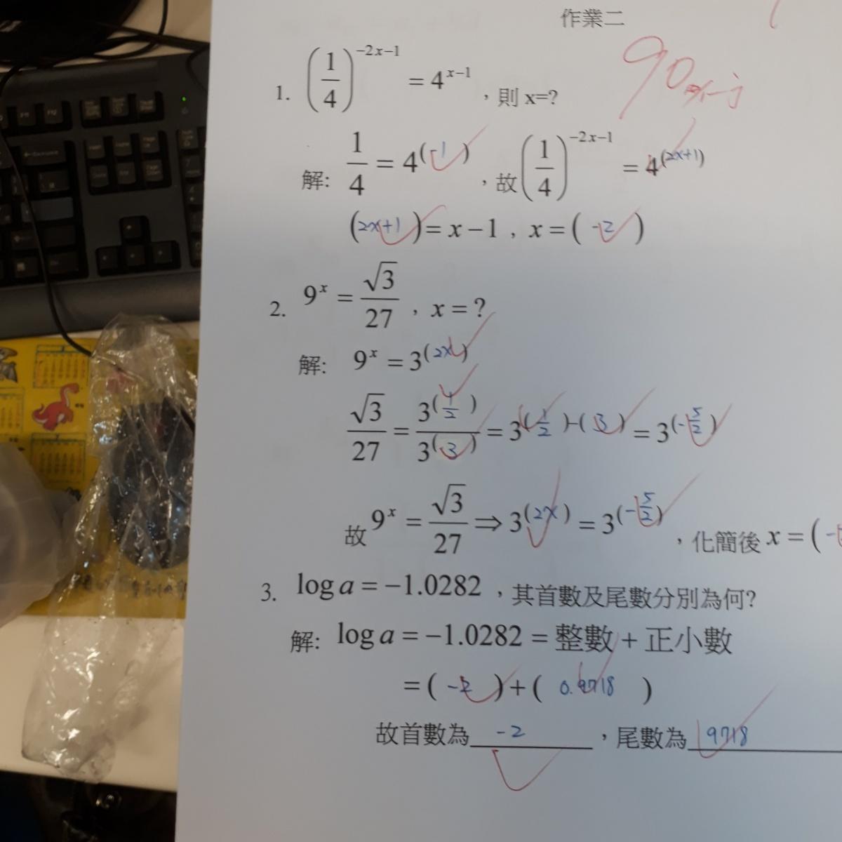 10701作業-3