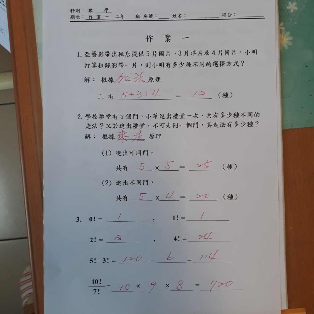 10701二年級數學作業