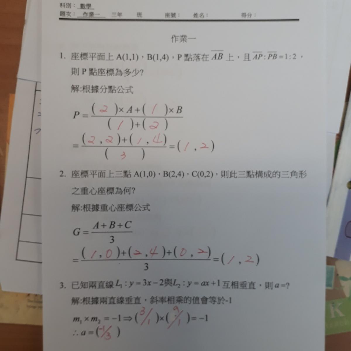 10701三年級數學作業