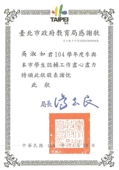 參與104學年度台北市政府辦學生認輔工作