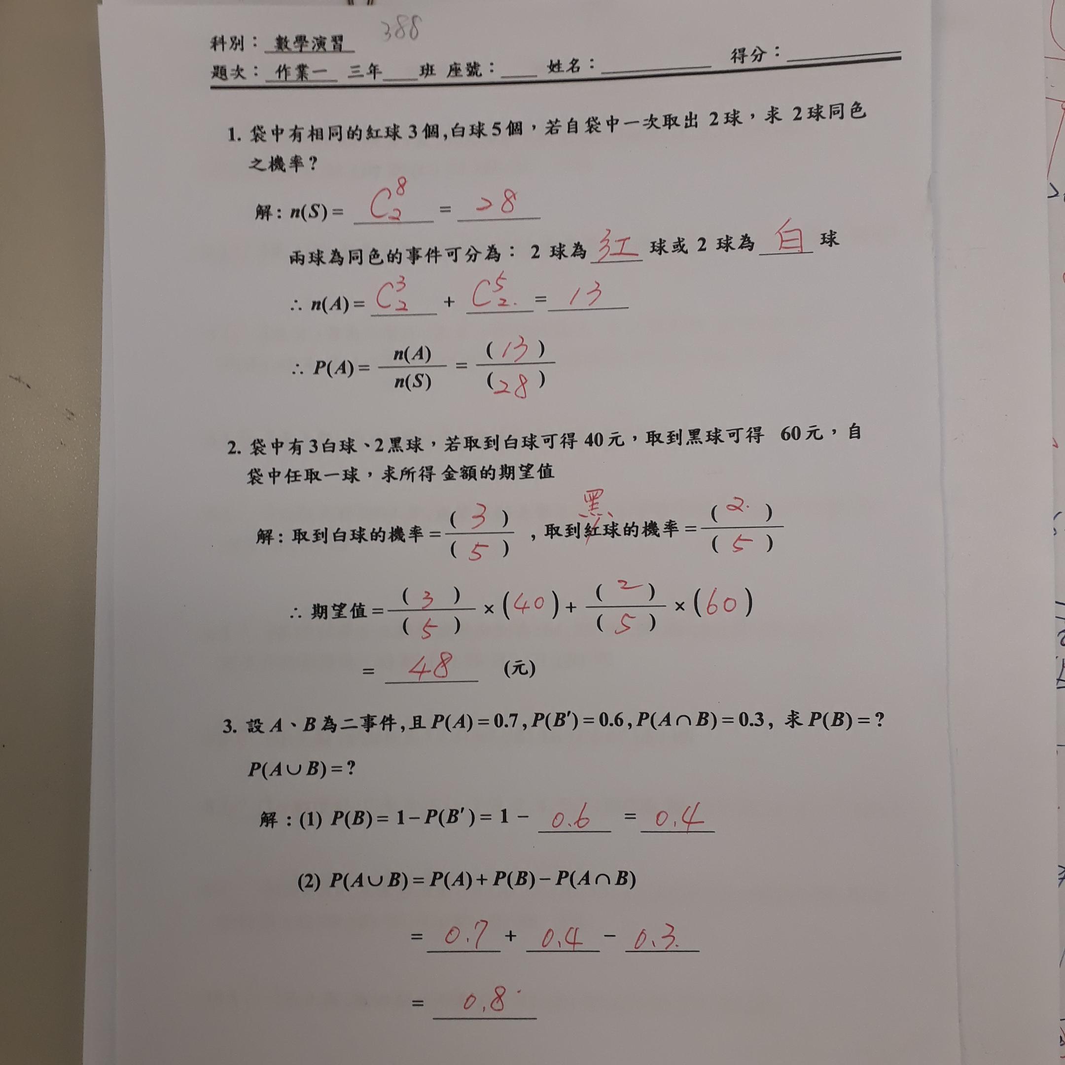 10702-1紙筆測驗以外評量的展現)