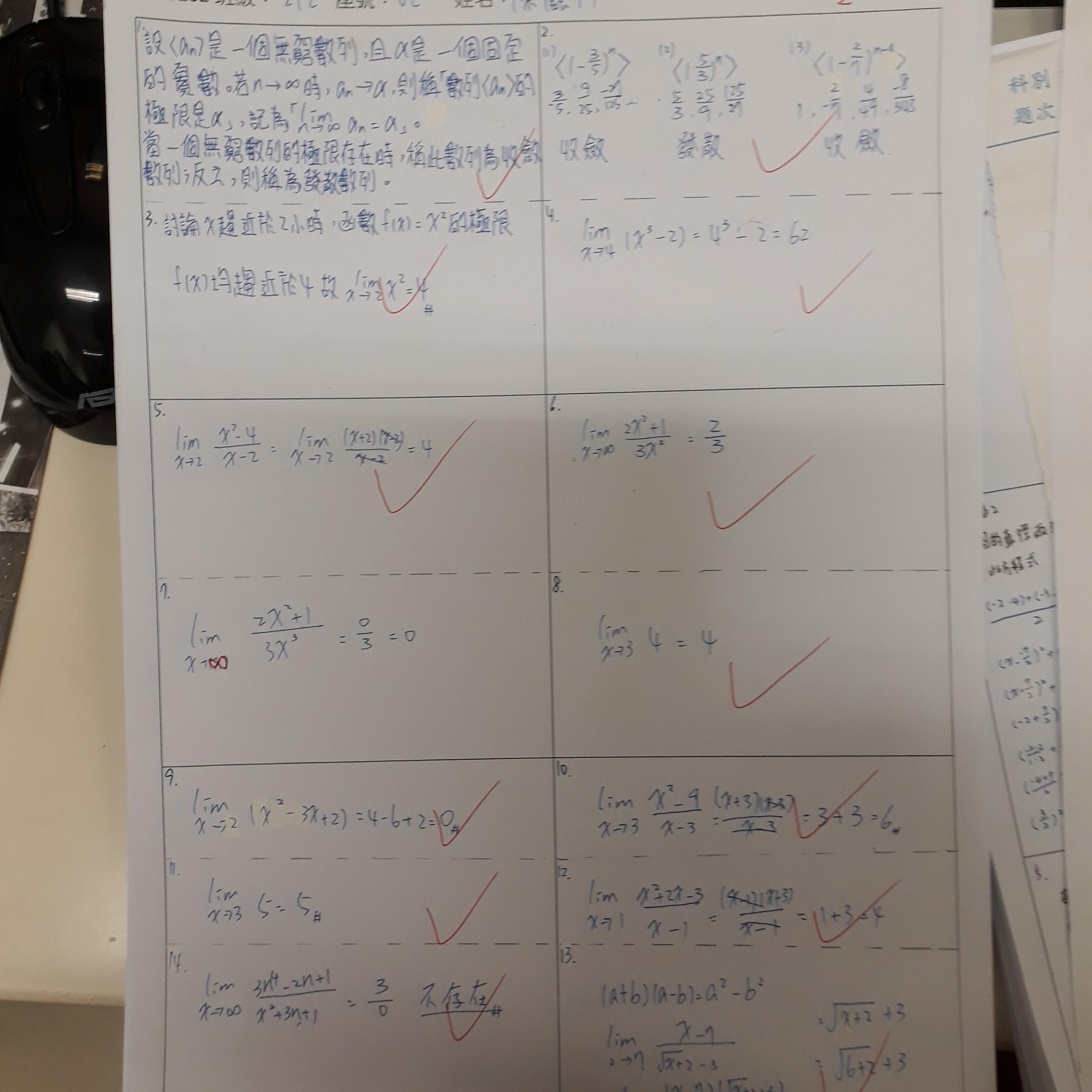 10802-2紙筆測驗以外評量的展現)
